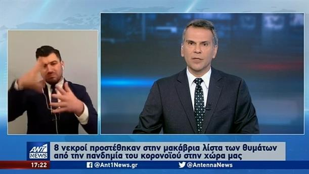 ANT1 NEWS 04-04-2020 ΣΤΗ ΝΟΗΜΑΤΙΚΗ