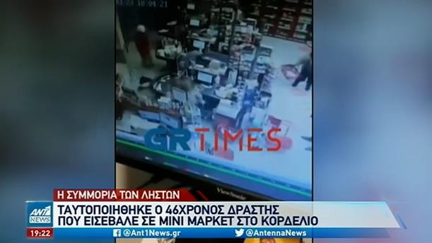 Θεσσαλονίκη: Ταυτοποιήθηκε ένας από τους ληστές με τις καραμπίνες