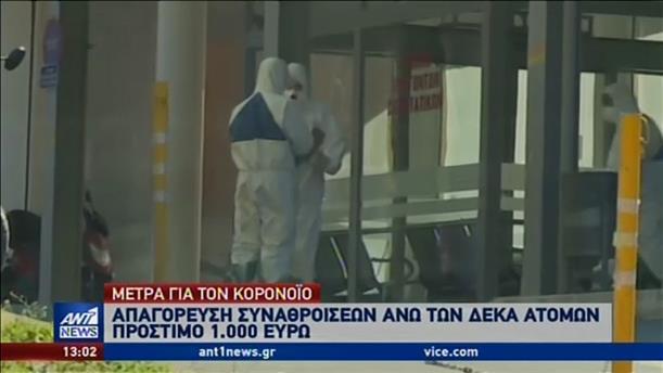 Έξι οι νεκροί στην Ελλάδα από την επιδημία κορονοϊού