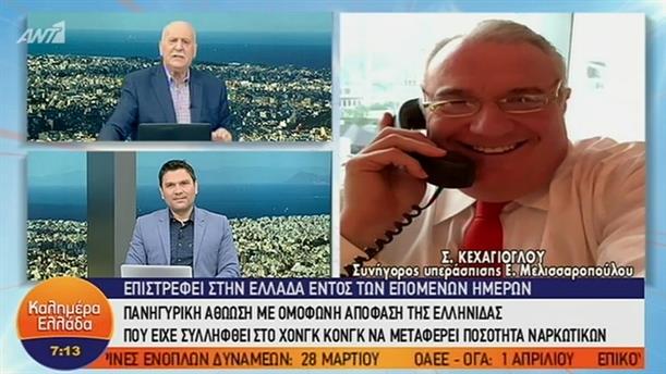 Σάκης Κεχαγιόγλου – ΚΑΛΗΜΕΡΑ ΕΛΛΑΔΑ – 14/03/2019