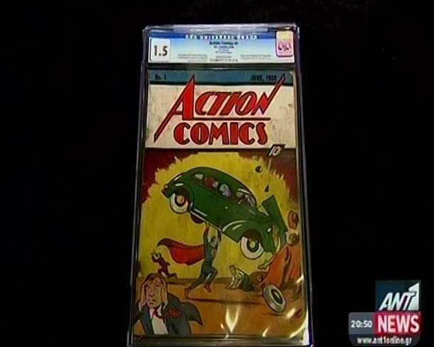 Βρέθηκε σε τοίχο το πρώτο κόμικς με τον Σούπερμαν