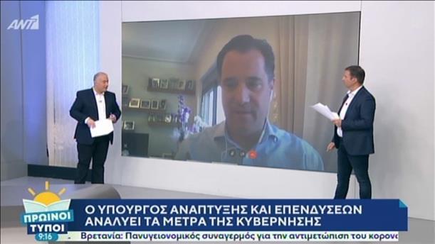 Ο Άδωνις Γεωργιάδης για τα μέτρα της κυβέρνησης για τον κοροναϊό