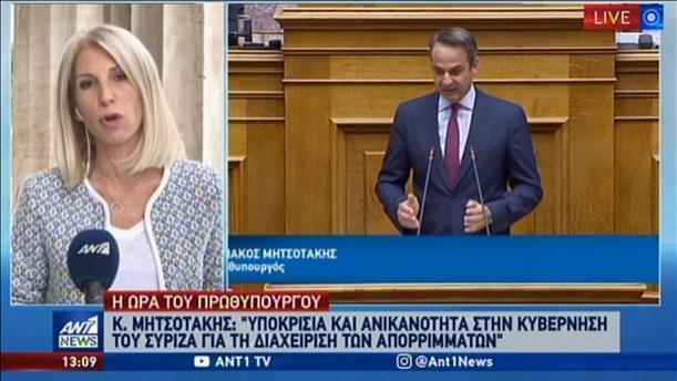 Μητσοτάκης: Ανικανότητα της κυβέρνησης ΣΥΡΙΖΑ στην διαχείριση των απορριμμάτων