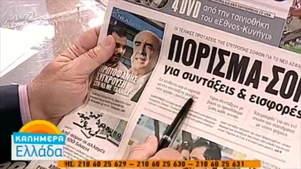Εφημερίδες (14/10/2015)