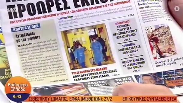 ΕΦΗΜΕΡΙΔΕΣ – ΚΑΛΗΜΕΡΑ ΕΛΛΑΔΑ - 24/02/2020