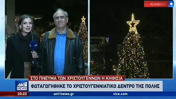 Φωταγωγήθηκε το χριστουγεννιάτικο δέντρο στην Κηφισιά