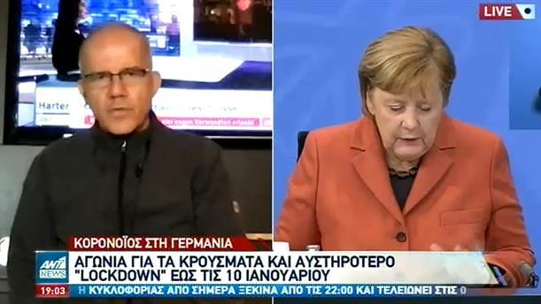 Κορονοϊός - Γερμανία: Αγωνία για τα κρούσματα και αυστηρότερο lockdown