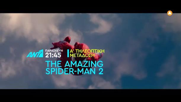 The amazing Spider-man 2 - Παρασκευή 20/09
