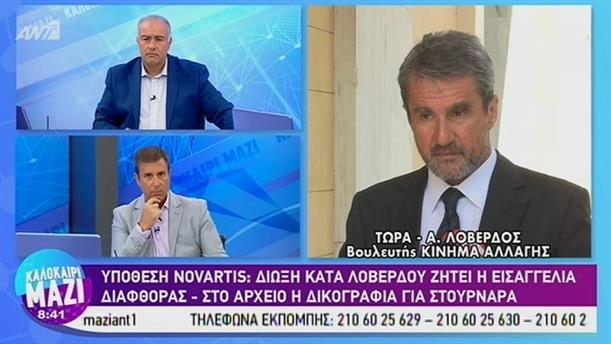 Υπόθεση Novartis - ΚΑΛΟΚΑΙΡΙ ΜΑΖΙ – 30/08/2019