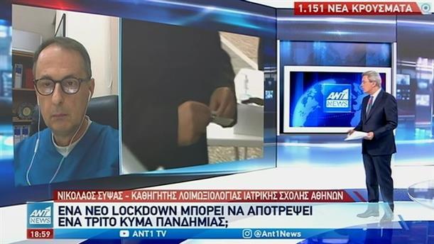 """Σύψας: """"εκρηκτική"""" η κατάσταση στην Αθήνα – Όλα τα νέα μέτρα είναι στο """"τραπέζι"""""""