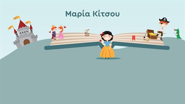 Οι αγαπημένοι μας διαβάζουν παραμύθια - Μαρία Κίτσου