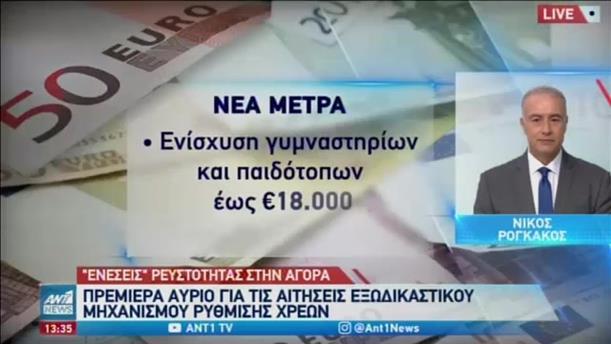 Ο Γεωργιάδης στον ΑΝΤ1 για τις ενισχύσεις στις επιχειρήσεις