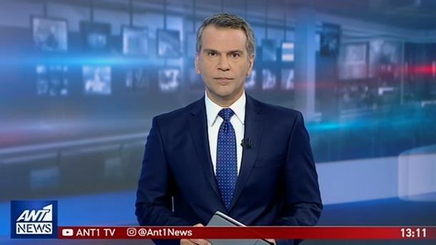 ANT1 NEWS 17-06-2019 ΣΤΙΣ 13:00