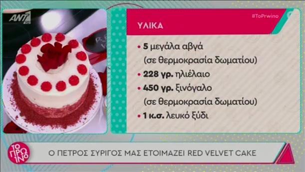 Red Velvet cake από τον Πέτρο Συρίγο