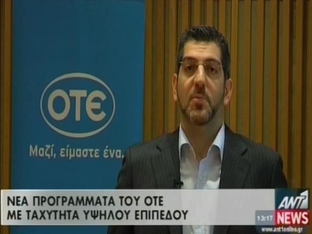Νέες δυνατότητες στο ίντερνετ δίνει ο ΟΤΕ