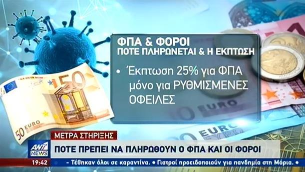 Πότε πρέπει να πληρωθούν οι φόροι – Ποια είναι η διαδικασία για τα 800 ευρώ