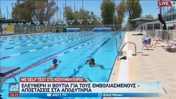 Lockdown: τα κολυμβητήρια άνοιξαν για το κοινό