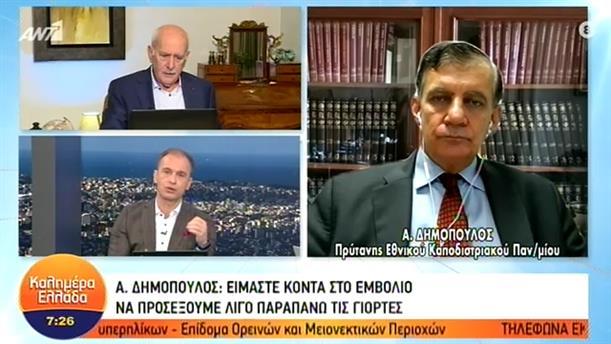 Α.Δημόπουλος - Πρύτανης ΕΚΠΑ – ΚΑΛΗΜΕΡΑ ΕΛΛΑΔΑ – 16/12/2020