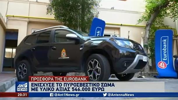 Eurobank: Σημαντική δωρεά προς το Πυροσβεστικό Σώμα