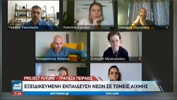 Τράπεζα Πειραιώς: αυξημένο ενδιαφέρον για το Project Future