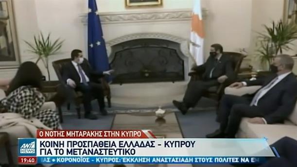 Επίσκεψη Μηταράκη στην Κύπρο για το Μεταναστευτικό