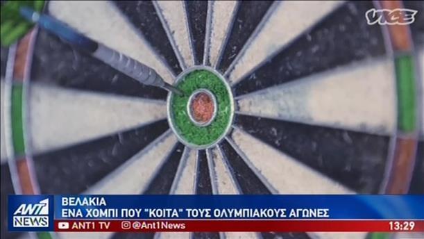 Το Vice Greece για το... νέο ολυμπιακό άθλημα