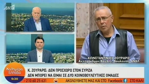 Κωνσταντίνος Ζουράρις – ΚΑΛΗΜΕΡΑ ΕΛΛΑΔΑ – 06/02/2019