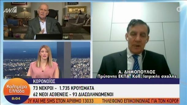 Ο Πρύτανης του ΕΚΠΑ, Α. Δημόπουλος στον ΑΝΤ1