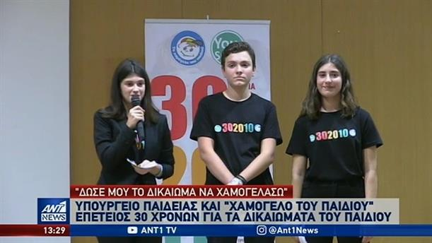 Το «YouSmile» και «Το Χαμόγελο του Παιδιού» κάνουν νέες προτάσεις για τα δικαιώματα των παιδιών