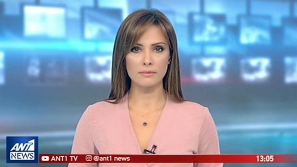ANT1 NEWS 09-10-2018 ΣΤΙΣ 13:00
