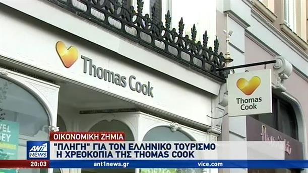 """""""Πληγή"""" για τον ελληνικό Τουρισμό η χρεοκοπία της Thomas Cook"""