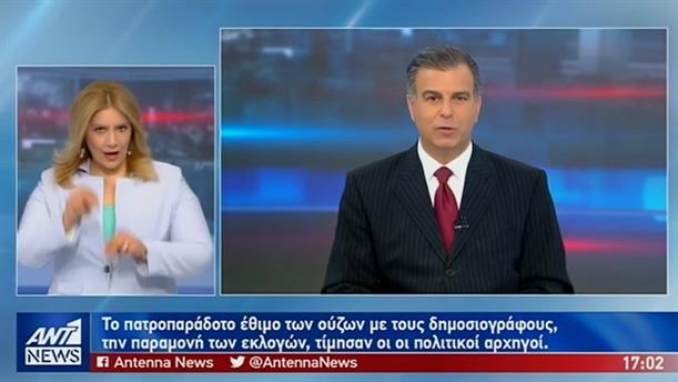 ANT1 NEWS 25-05-2019 ΣΤΗ ΝΟΗΜΑΤΙΚΗ