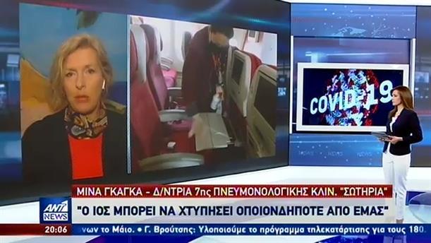 Η Μίνα Γκάγκα στον ΑΝΤ1 για τους εκατοντάδες ασθενείς με κορονοϊό στο «Σωτηρία»