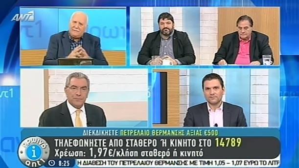 Πρωινό ΑΝΤ1 – Εκπομπή - 17/10/2014