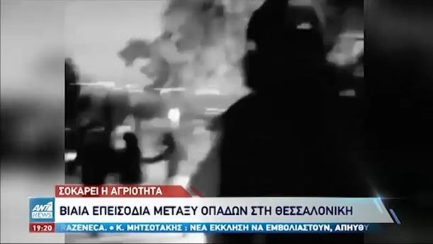 Άγριο ξύλο μεταξύ οπαδών στην Θεσσαλονίκη