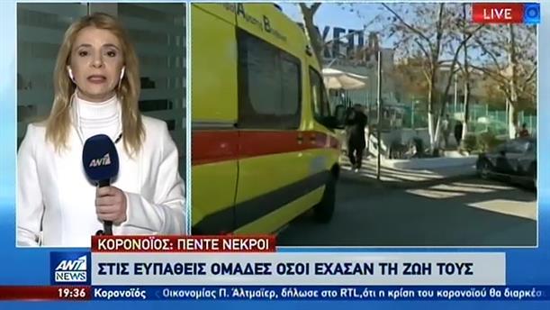 Κορονοϊός: Άνδρες με υποκείμενα νοσήματα οι νεκροί στην Ελλάδα