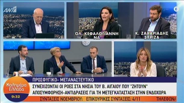 """Κεφαλογιάννη - Ζαχαριάδης στην εκπομπή """"Καλημέρα Ελλάδα"""""""