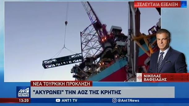 Η Τουρκία «ακυρώνει» την ΑΟΖ της Κρήτης