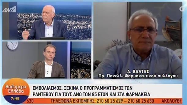 Ο Απόστολος Βαλτάς στην εκπομπή «Καλημέρα Ελλάδα»