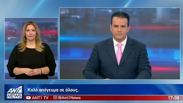 ANT1 NEWS 16-07-2019 ΣΤΗ ΝΟΗΜΑΤΙΚΗ