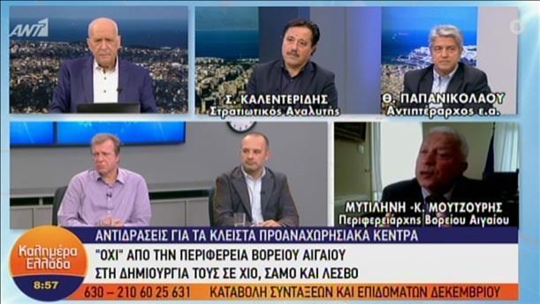 """Ο περιφερειάρχης Βορ. Αιγαίου στην εκπομπή """"Καλημέρα Ελλάδα"""""""
