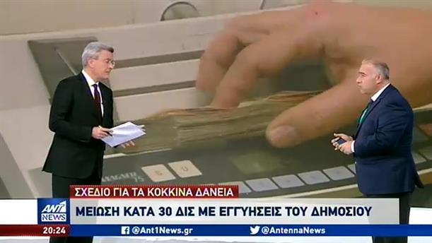 """Διευκρινίσεις ζητά η ΕΚΤ για τον """"Ηρακλή"""""""