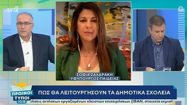 Σοφία Ζαχαράκη – ΠΡΩΙΝΟΙ ΤΥΠΟΙ - 30/05/2020
