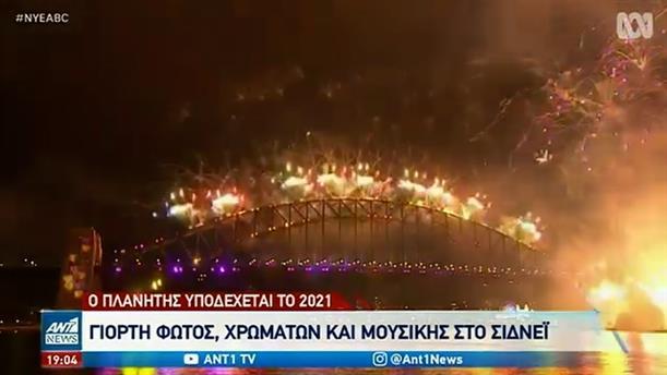 Πρωτοχρονιά 2021: Με μεγάλες προσδοκίες ο πλανήτης υποδέχεται το νέο έτος