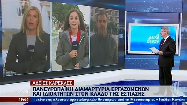 Empty Chairs: διαμαρτυρία με άδειες καρέκλες ανά την Ελλάδα