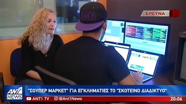 """Dark Web: έρευνα του ΑΝΤ1 για την… διαφήμιση των εγκληματιών στο """"σκοτεινό διαδίκτυο'"""