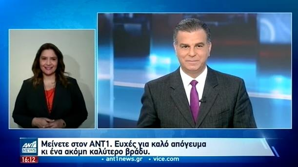 ANT1 NEWS 27-11-2020 ΣΤΗ ΝΟΗΜΑΤΙΚΗ