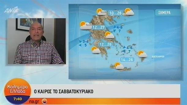 ΚΑΙΡΟΣ – ΚΑΛΗΜΕΡΑ ΕΛΛΑΔΑ - 02/11/2018
