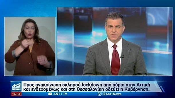 ANT1 NEWS 09-02-2021 ΣΤΗ ΝΟΗΜΑΤΙΚΗ