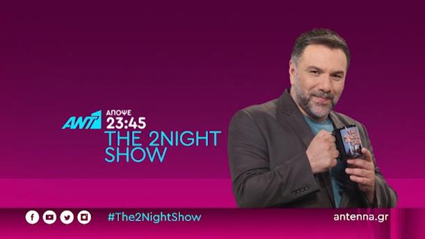 The 2night Show - Τετάρτη 11/12